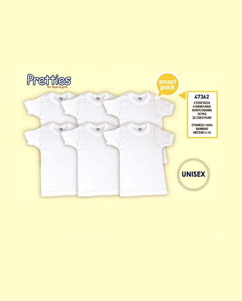 e7d5c23a3de Φανελάκια Λευκά Κοντομάνικα Unisex (Smart Pack 6 τεμαχίων) 47362 Pretty Baby