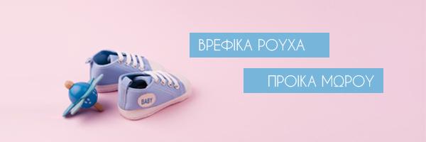 Βρεφικά Ρούχα - Προίκα Μωρού Poulain.gr