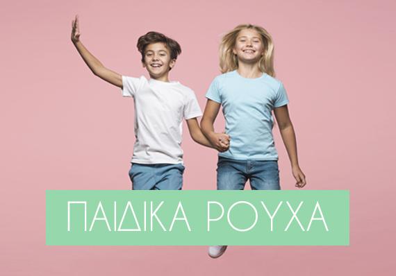 Παιδικά Ρούχα Poulain.gr