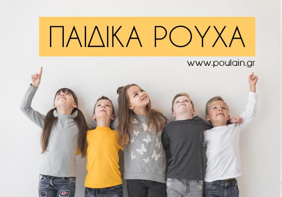 Βρεφικά & Παιδικά Ρούχα   Χειμερινές Εκπτώσεις Poulain.gr
