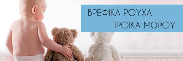 Βρεφικά Ρούχα - Προίκα Μωρού | Καλοκαίρι 2021 Poulain.gr