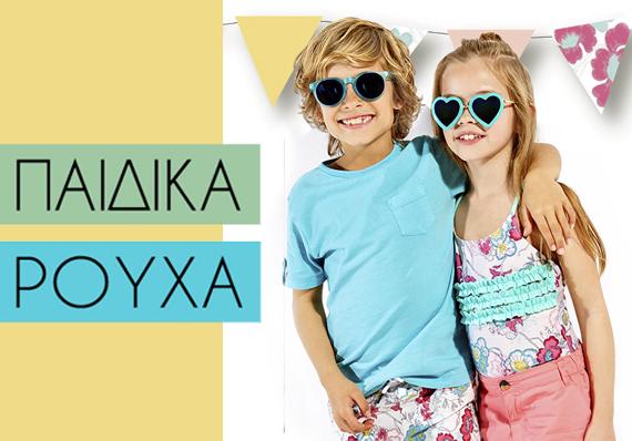 Βρεφικά & Παιδικά Ρούχα | Καλοκαίρι 2021 Poulain.gr