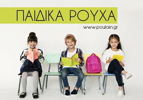 Βρεφικά & Παιδικά Ρούχα | Back To School 2021-2022 Poulain.gr